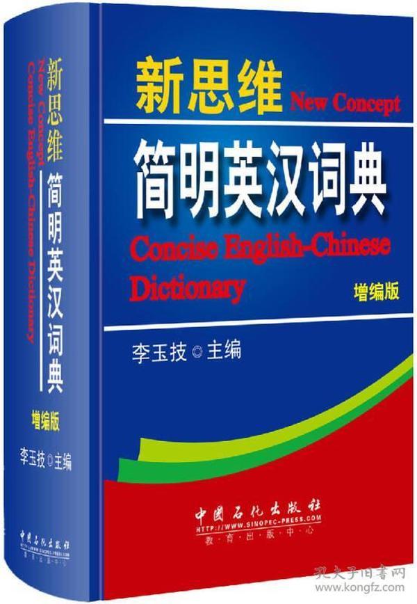 新思维简明英汉词典