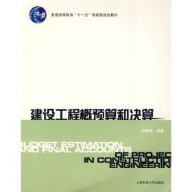 建设工程概预算和决算何康维上海财经大学出版社9787564205812