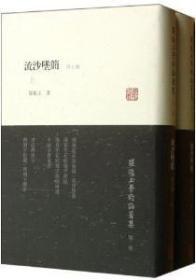 罗振玉学术论著集:流沙坠简(外七种)(全二册)(精装)