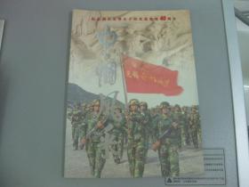 巾帼风采---纪念洞头先锋女子民兵连建连40周年