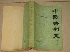 中国法制史【第一卷】