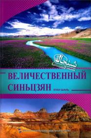 魅力新疆系列丛书:壮美新疆(俄)