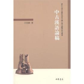 中古汉语论稿