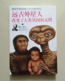 【正版现货】美国宇航局核心科学家承认:远古外星人改变了人类基因和文明