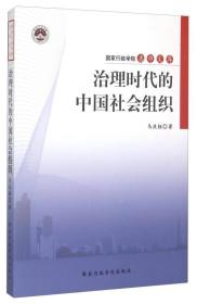 治理时代的中国社会组织/国家行政学院名师文库