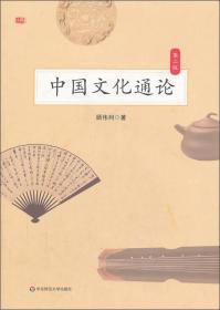 二手中国文化通论(第2版) 顾伟列主编 华东师范大学出版社