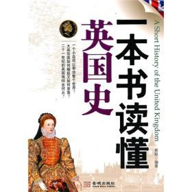 一本书读懂英国史