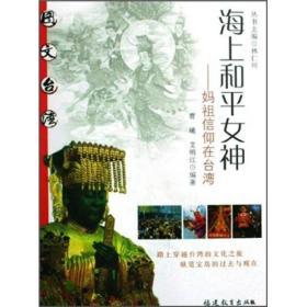 图文台湾:海上和平女神--妈祖信仰在台湾(四色)9787533451745