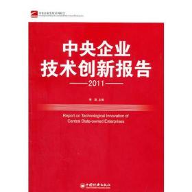正版sh-9787513603140-中央企业技术创新报告 2011