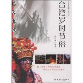 K (正版图书)图文台湾:台湾岁时节俗
