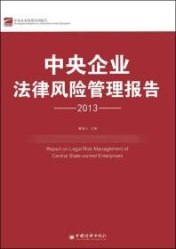 中央企业法律风险管理报告2013
