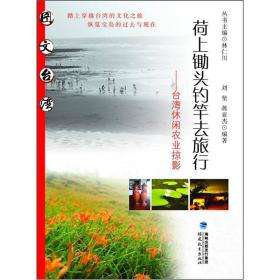 K (正版图书)图文台湾:荷上锄头钓竿去旅行