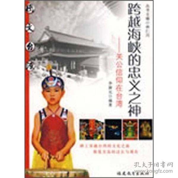 跨越海峡的忠义之神--关公信仰在台湾