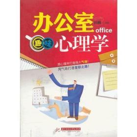 办公室趣味心理学(用心理学打造强大气场,用气场打通晋职之路!)