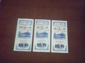 北京市93号无铅车用汽油票 10升