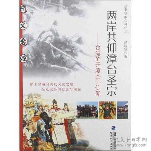 两岸共仰漳台圣宗--台湾的开漳圣王信仰