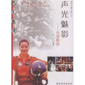 图文台湾·声光魅影:台湾影视