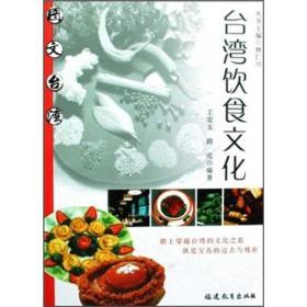 图文台湾:台湾饮食文化