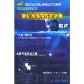 婴幼儿成功教养指南:胎教(中国儿童素质早教工程丛书)