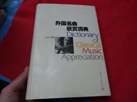 外国名曲欣赏词典(作者罗传开签名)