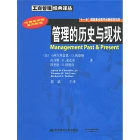 正版库存新书  工商管理经典译丛:管理的历史与现状