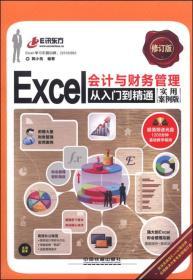 Excel会计与财务管理从入门到精通