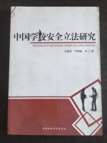 中国学校安全立法研究