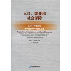 人口、就业和社会保障:《人口与经济》创刊30周年纪念文集