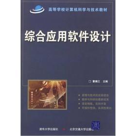 综合应用软件设计(高等学校计算机科学与技术教材)