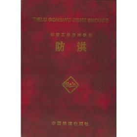 铁路工务技术手册:防洪