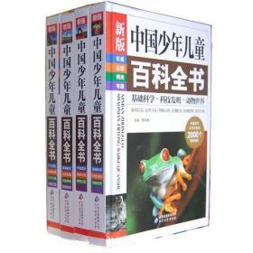 新版 中国少年儿童百科全书;宇宙星空 地球大观 植物王国