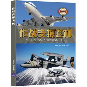 作战支援飞机/武器装备百科典藏