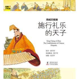 经典少年游-周成王姬诵 施行礼乐的天子