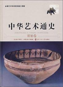 中华艺术通史(原始卷)