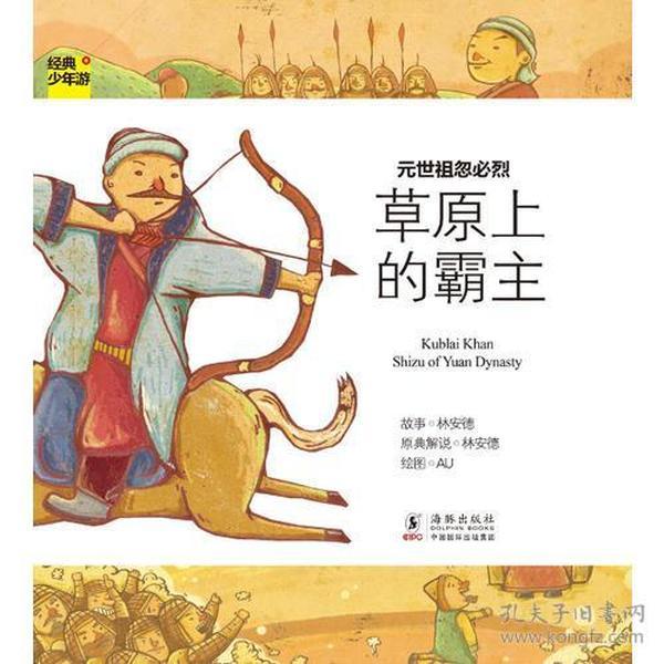 经典少年游-元世祖忽必烈 草原上的霸主