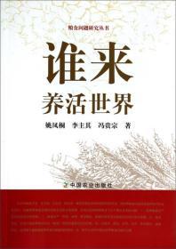 粮食问题研究丛书:谁来养活世界