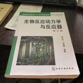 """普通高等教育""""十一五""""规划教材:生物反应动力学与反应器(第3版)"""