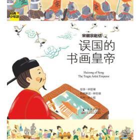 经典少年游-宋徽宗赵佶 误国的书画皇帝