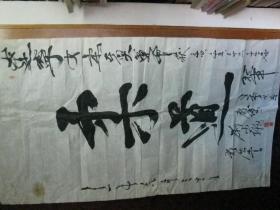 国家柔道女子教练刘永福书法