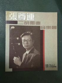 张尊连二胡独奏音乐会 曲目   1994年6月1日北京音乐厅