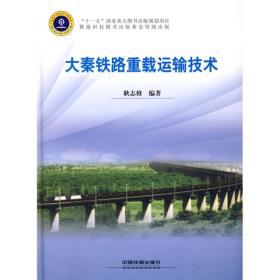 大秦铁路重载运输技术