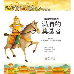 经典少年游-清太祖努尔哈赤 满清的奠基者