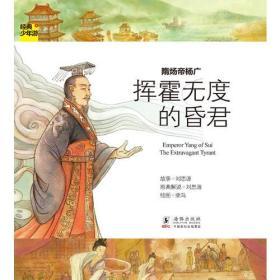经典少年游-隋炀帝杨广 挥霍无度的昏君