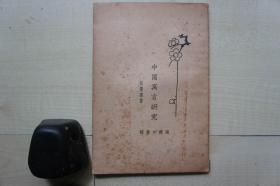 1930年商务印书馆32开:中国寓言研究