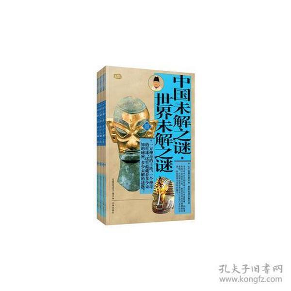 礼品装家庭必读书:中国未解之谜·世界未解之谜