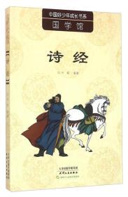 中国好少年成长书系 国学馆 诗经  K1