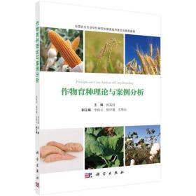 作物育种理论与案例分析