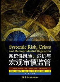 系统性风险、危机与宏观审慎监管