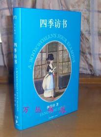 四季访书(精装带护封)作者钟芳玲签名,编号限量版,附赠邮票