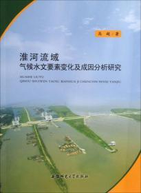 淮河流域气候水文要素变化及成因分析研究